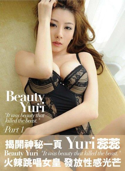 蕊蕊《Beauty Yuri》【火辣唱跳性感女皇】Part.1