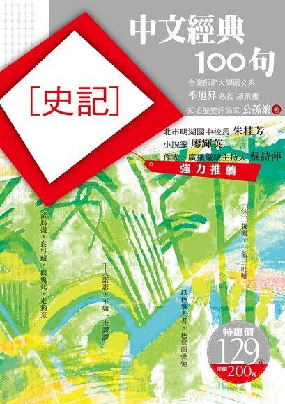 中文經典100句:史記