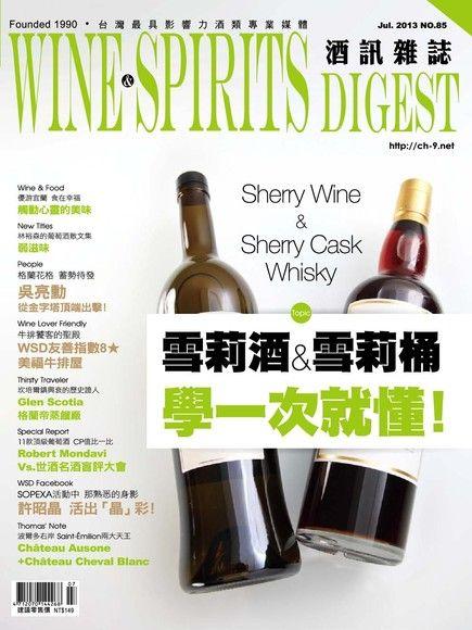 酒訊Wine & Spirits Digest 07月號/2013 第85期
