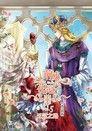 荊棘花冠5:王冠之路