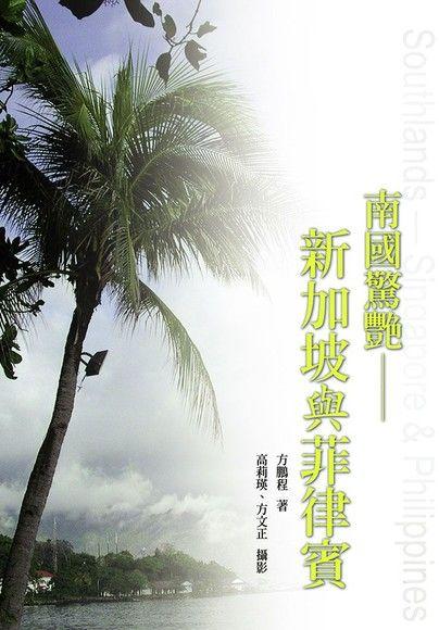 南國驚艷:新加坡與菲律賓