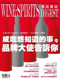酒訊Wine & Spirits Digest 03月號/2016 第117期