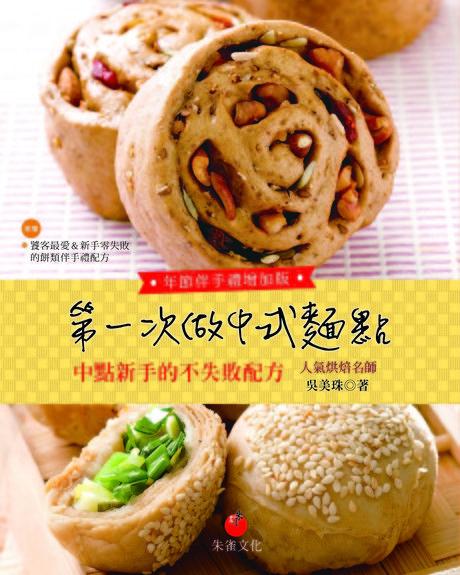 第一次做中式麵點 年節伴手禮增加版