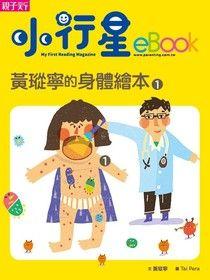 【电子书】黃瑽寧的身體繪本1