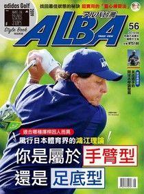 ALBA阿路巴高爾夫 國際中文版 08月號/2019 第56期