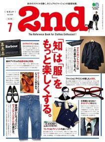 2nd 2020年7月號 Vol.160 【日文版】