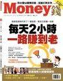 Money錢 12月號/2015 第99期