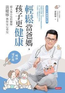 【电子书】輕鬆當爸媽,孩子更健康【暢銷增訂版】
