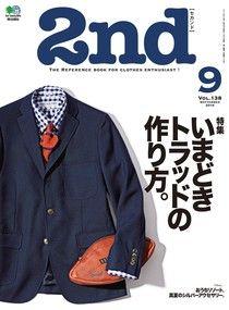 2nd 2018年9月號 Vol.138 【日文版】