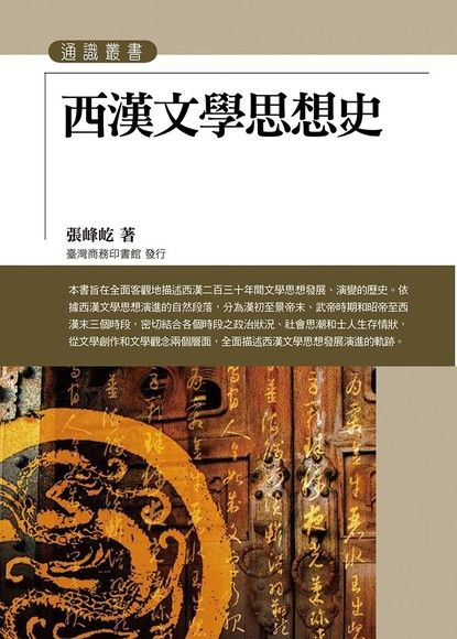西漢文學思想史