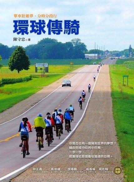 環球傳騎:單車壯遊夢,分時分段行