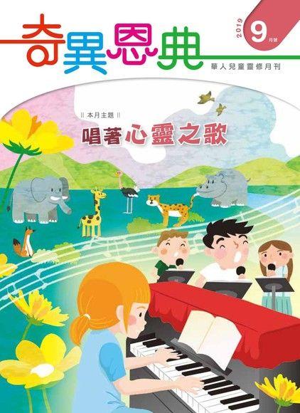 奇異恩典靈修月刊【繁體版】2019年09月號