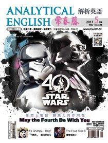 常春藤解析英語 05月號/2017 第346期