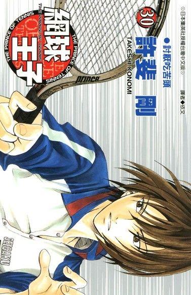 網球王子30