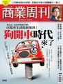 商業周刊 第1593期 2018/05/23