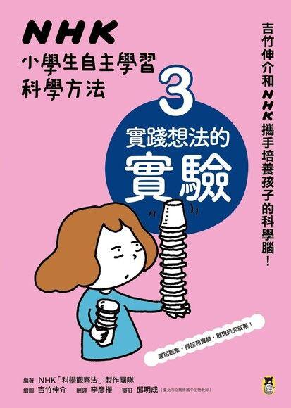 NHK小學生自主學習科學方法:3. 實踐想法的實驗