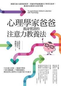 【电子书】心理學家爸爸親身實證的注意力教養法