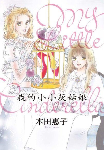 我的小小灰姑娘-My Little Cinderella