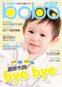媽媽寶寶寶寶版 07月號/2013 第317期