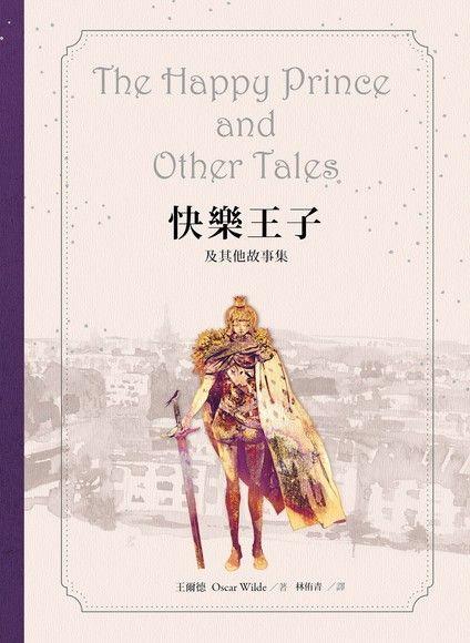 快樂王子及其他故事集【王爾德160週年紀念版】