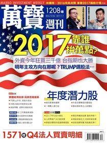 萬寶週刊 第1208期 2016/12/23