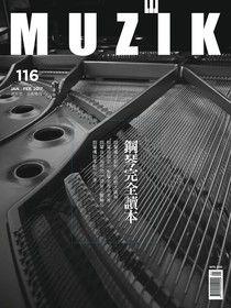 MUZIK古典樂刊 01+02月號/2017 第116期
