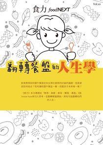 【电子书】食力專題報導vol.10