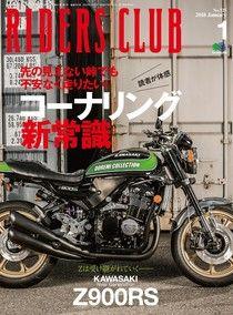 RIDERS CLUB 2018年1月號 No.525【日文版】