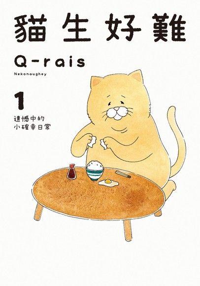 貓生好難 (1)