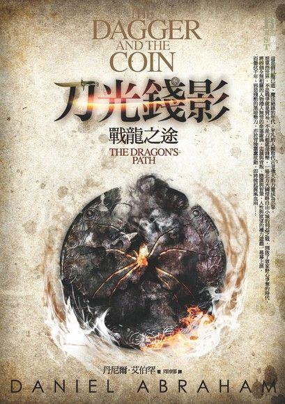 刀光錢影1:戰龍之途