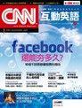 CNN互動英語 07月號/2012年 第142期