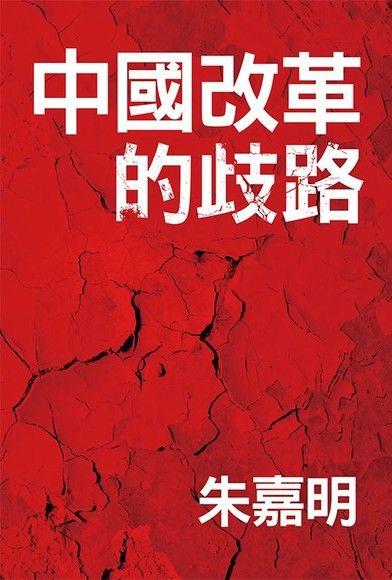 中國改革的歧路