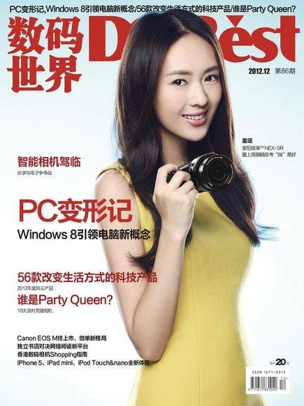 DGBest数码世界 12月號/2012 第86期