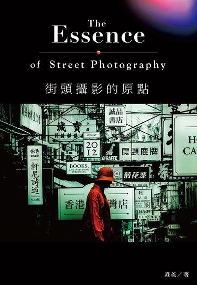 街頭攝影的原點