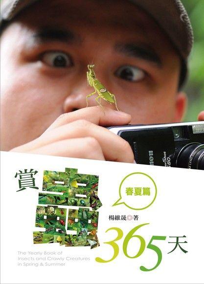 賞蟲365天(春夏篇)