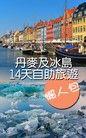 丹麥及冰島14天自助旅遊懶人包