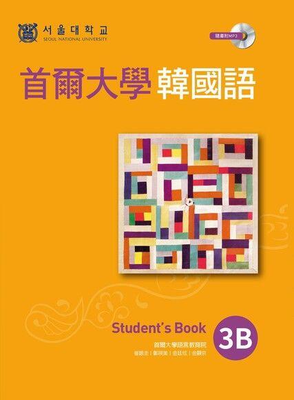 首爾大學韓國語 3B(附語音)