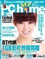 PC home 電腦家庭 10月號/2012 第201期