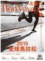 Bon Voyage一次旅行 12月號/2014 第33期