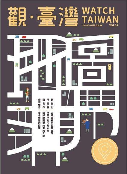 Watch Taiwan《觀・臺灣》37期-地圖力