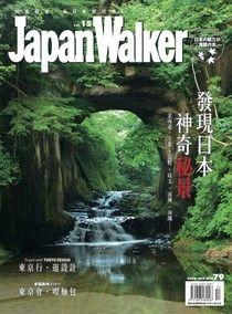 Japan WalKer Vol.15 10月號