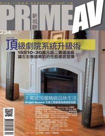 PRIME AV 新視聽 10月號/2014年 第234期