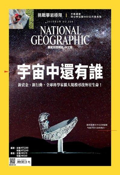 國家地理雜誌2019年03月號