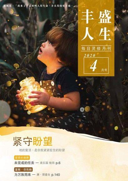 丰盛人生灵修月刊【简体版】2020年04月號