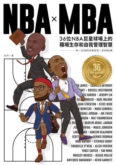 NBA × MBA