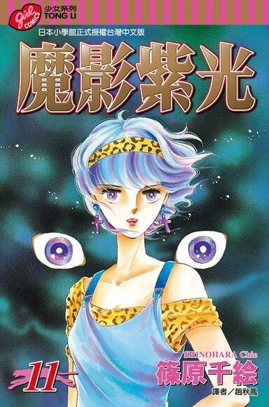 魔影紫光 (11)