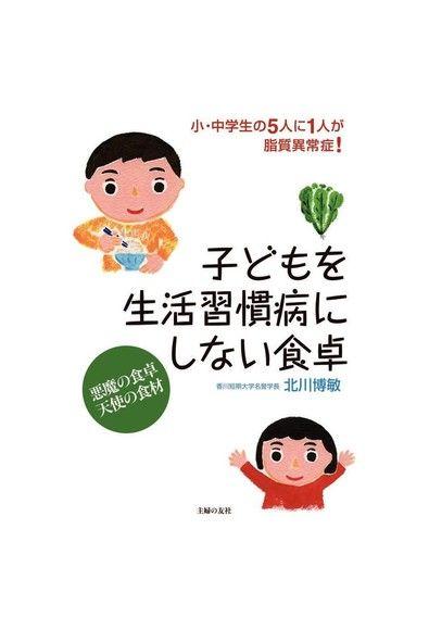 不讓孩子養成壞習慣的餐桌(日文書)