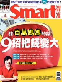 Smart 智富 05月號/2015 第201期