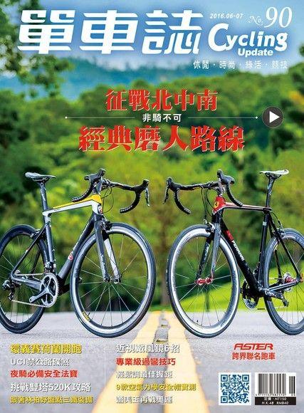 Cycling Update單車誌雙月刊 05月號/2016 第90期