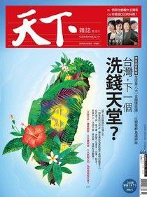 天下雜誌 第646期 2018/04/25【精華版】